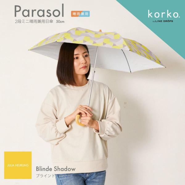 korko(コルコ)の晴雨兼用2段ミニ折りたたみ日傘【ブラインドシャドウ】