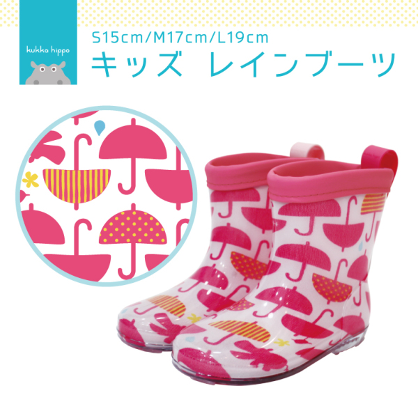 【kukka hippo】キッズ レインブーツ かさ/ピンク (15cm/17cm/19cm)