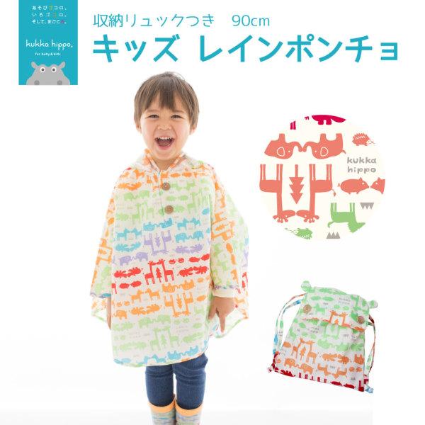 【kukka hippo】キッズ レインポンチョ アニマル 90cm