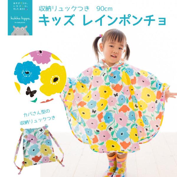 【kukka hippo】キッズ レインポンチョ ガーデン 90cm
