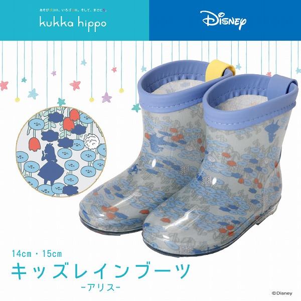 【Disney】【kukka hippo】キッズ レインブーツ アリス (14cm/15cm)